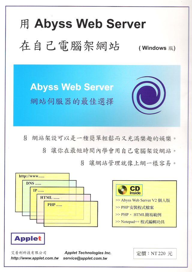Aprelium - Abyss Web Server in the media